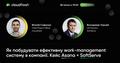 """Вебінар """"Як побудувати ефективну work-management систему в компанії. Кейс Asana + SoftServe"""""""