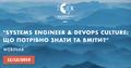 """Вебінар """"Systems Engineer & DevOps Culture: що потрібно знати та вміти?"""""""