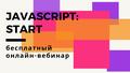 "Онлайн-вебинар ""JavaScript: Старт"""
