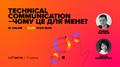 Вебінар від SoftServe   Technical Communication Fundamentals - чому це для мене?