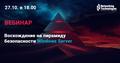 "Вебинар ""Восхождение на пирамиду безопасности Windows Server"""