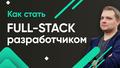 """Вебинар """"Как стать Full-Stack разработчиком?"""""""