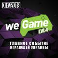 Фестиваль гейм- и гик-культуры WEGAME 4.0