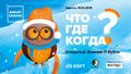 Открытый Зимний IT-Кубок «Что? Где? Когда?» 2019