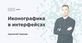 """Workshop """"Иконографика в интерфейсах"""""""