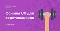 """Workshop """"Основы UX для верстальщиков"""""""