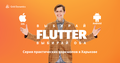 """Бесплатный воркшоп """"Выбирай Flutter"""""""