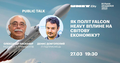 """Public Talk """"Як політ Falcon Heavy вплине на світову економіку?"""""""