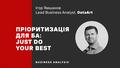 Online-лекція «Пріоритизація для БА: just do your best»