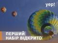 Прийом заявок в YEP incubators