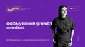 Лекція Юлії Захарченко «Формування Growth Mindset»