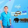 """Meetup """"Зоопарк технологий"""""""