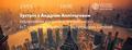 Зустріч з Андрієм Анпілоговим, Mesheven Technologies Limited