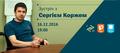 Зустріч з Сергієм Коржем