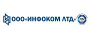 """ООО """"Инфоком ЛТД"""""""