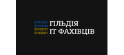 Гільдія IT-Фахівців