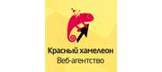 Web-агентство Красный хамелеон