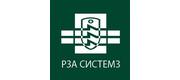 РЗА СИСТЕМЗ