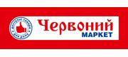 Червоний Маркет BROSCO
