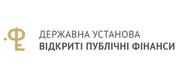 """Державна Установа """"Відкриті Публічні Фінанси"""""""