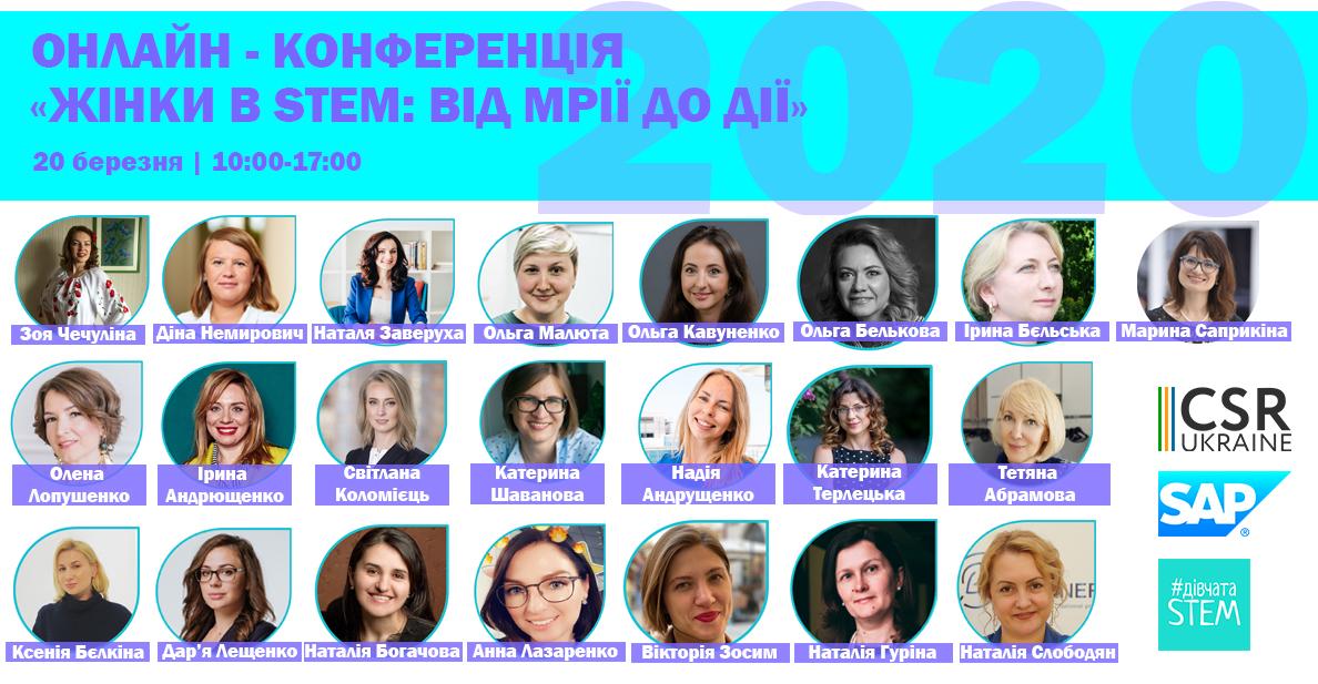 """Онлайн-конференція """"Жінки в STEM: від мрії до дії!"""", 20 березня"""