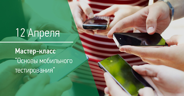 Мобильные мастер классы