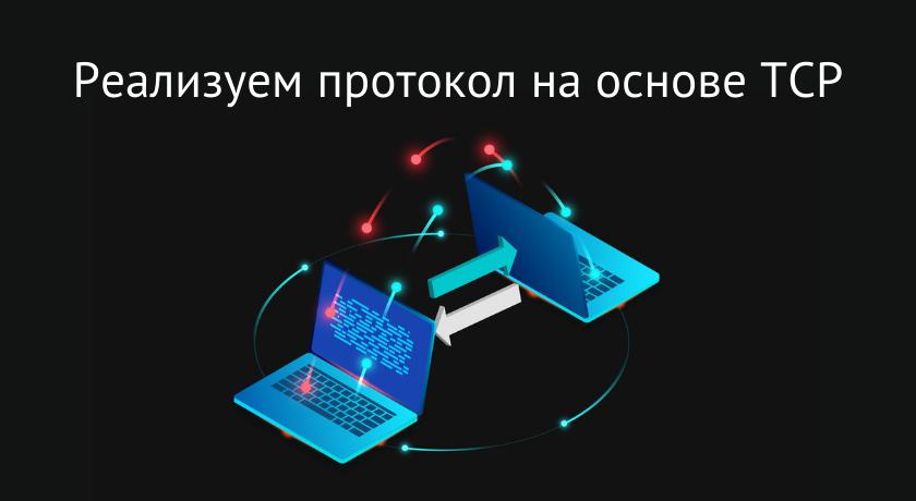 Как реализовать прикладной протокол наоснове TCP