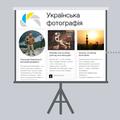 DOU Проектор: «Українська фотографія»— фотоблог знавчальною інформацією таанонсами подій