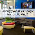 Почему уходят изGoogle, Microsoft, Xing? Истории украинских разработчиков