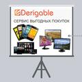 DOU Проектор: Derigable.com— сервис, который позволяет экономить при покупке гаджетов