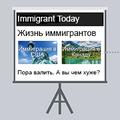 DOU Проектор: Immigrant.Today— сайт, который помогает иммигрировать