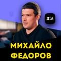 Михайло Федоров, міністр цифрової трансформації України— про Дія City, команду міністерства тацифровізацію бюрократії. Велике інтерв'ю для DOU