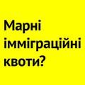 Марні імміграційні квоти? Чому Україна неотримала тисячі іноземних IT-спеціалістів заспрощеною процедурою