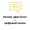«Дия Сити»— цифровой колхоз