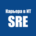 Карьера в IT: Site Reliability Engineer