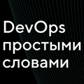 DevOps простыми словами: как IT-команде делать важное изарабатывать больше