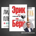DOU Books: 5книг для развития личности отДмитрия Малиночки, тренера поsoft skills вEPAM Ukraine