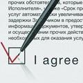 Что надо проверить врабочем контракте, прежде чем принимать офер