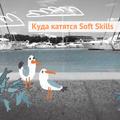 Про Soft Skills вотдельно взятой европейской стране