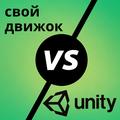 НеUnity единым, или Как мывPlayrix разрабатывали свой движок