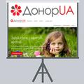 DOU Проектор: ДонорUA— автоматизована система рекрутингу донорів крові