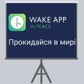 DOU Проектор: Wake App InPeace— будильник ипомощь армии водном приложении