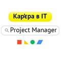 Кар'єра вIT: чим займається Project Manager, плюси тамінуси професії