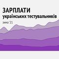 Зарплати українських тестувальників— зима 2021