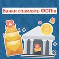 Банки спамлять ФОПів. Чимають вони нацеправо іякзахиститися?