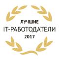 Лучшие IT-работодатели 2017