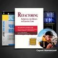 DOU Books: 5книг для Enterprise Java разработчика, которые советует Сергей Немчинский