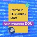 Найкращі книжки для ІТ-спеціалістів: опитування DOU