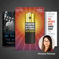 DOU Books: 5книг для опытного менеджера отНатальи Ренской, Program Manager вLuxoft