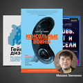 5книг обиндустрии разработки видеоигр отМихаила Зинченко, Team Lead вWargaming